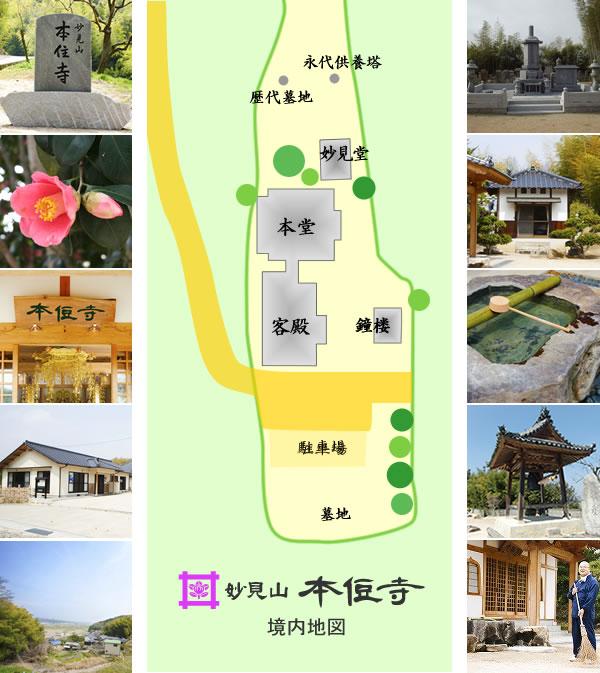 本住寺 境内地図