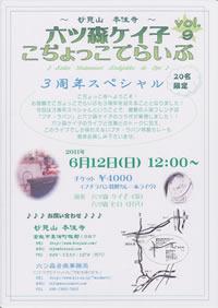 六ツ森ケイ子こぢょっこでらいぶ vol.9