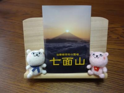 七面山の本